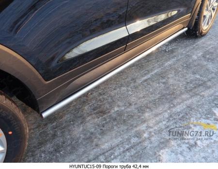 Hyundai Tucson 2015 Пороги труба 42,4 мм