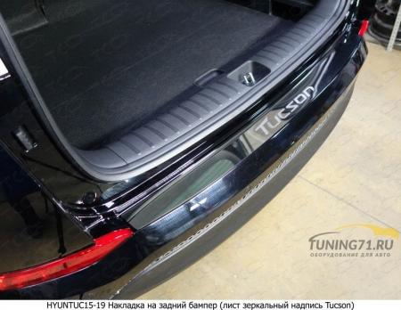 Hyundai Tucson 2015 Накладка на задний бампер (лист зеркальный надпись Tucson)