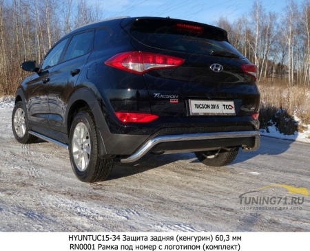 Hyundai Tucson 2015 Защита задняя (кенгурин) 60,3 мм