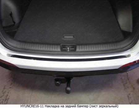 Hyundai Creta 2016-Накладка на задний бампер (лист зеркальный)