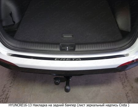Hyundai Creta 2016-Накладка на задний бампер (лист зеркальный надпись Creta)