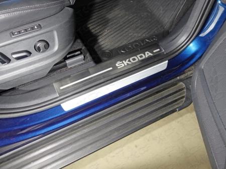 Skoda Kodiaq 2017-Накладки на пластиковые пороги (лист шлифованный надпись Skoda) 2шт